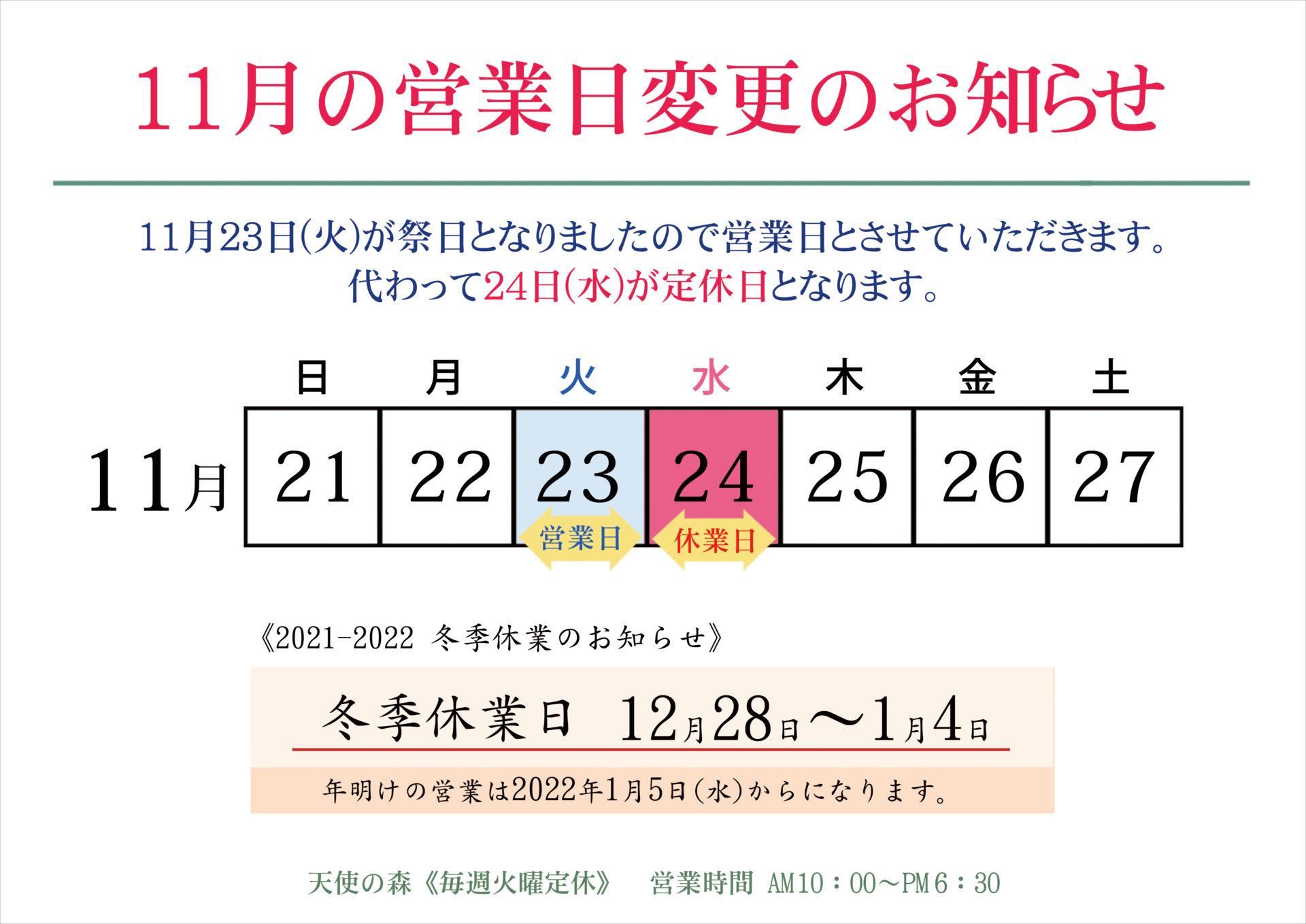 2021年11月振替休日