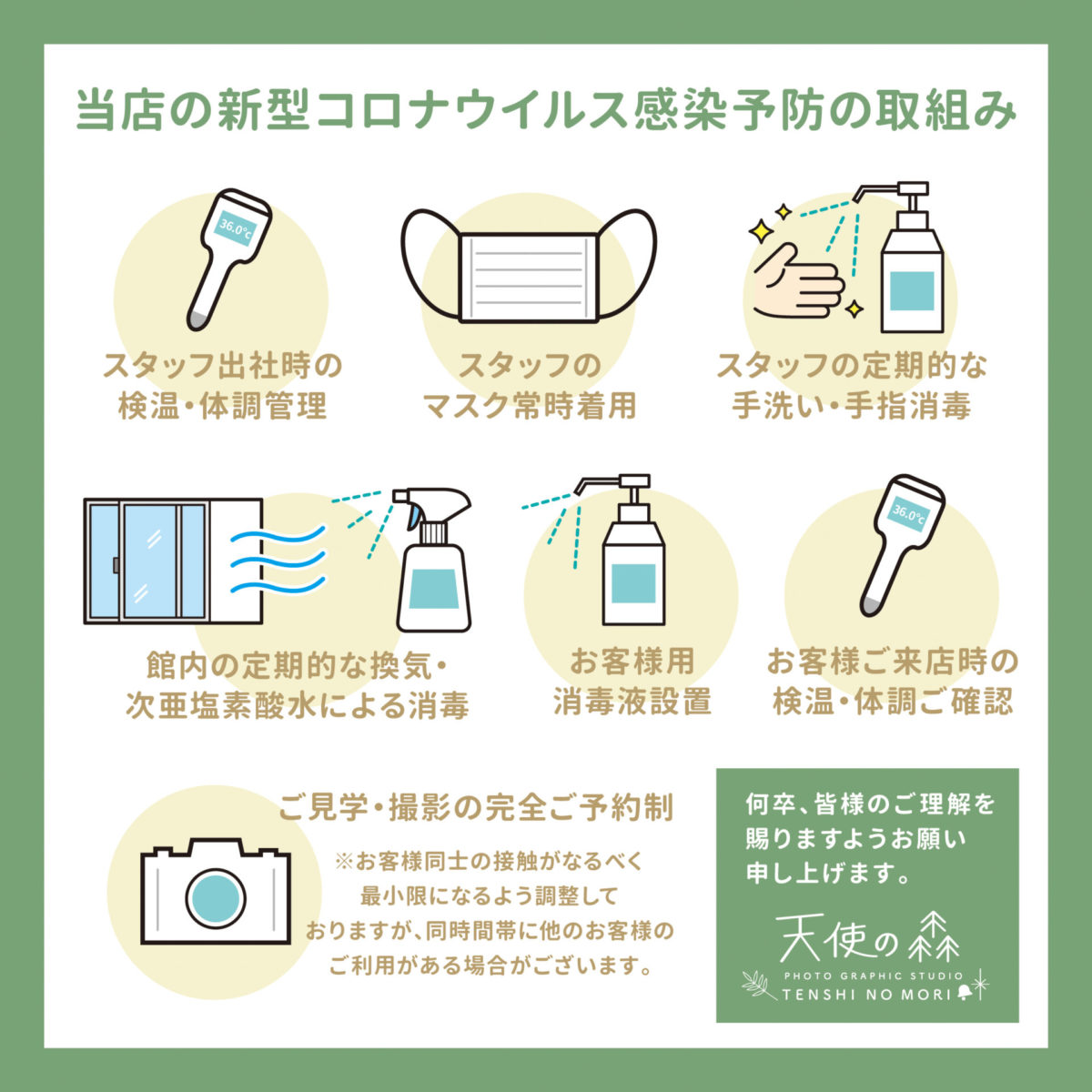 新型 状況 感染 栃木 県 コロナ