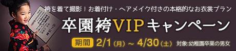 graduation-vip_m