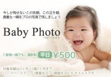 baby_x3