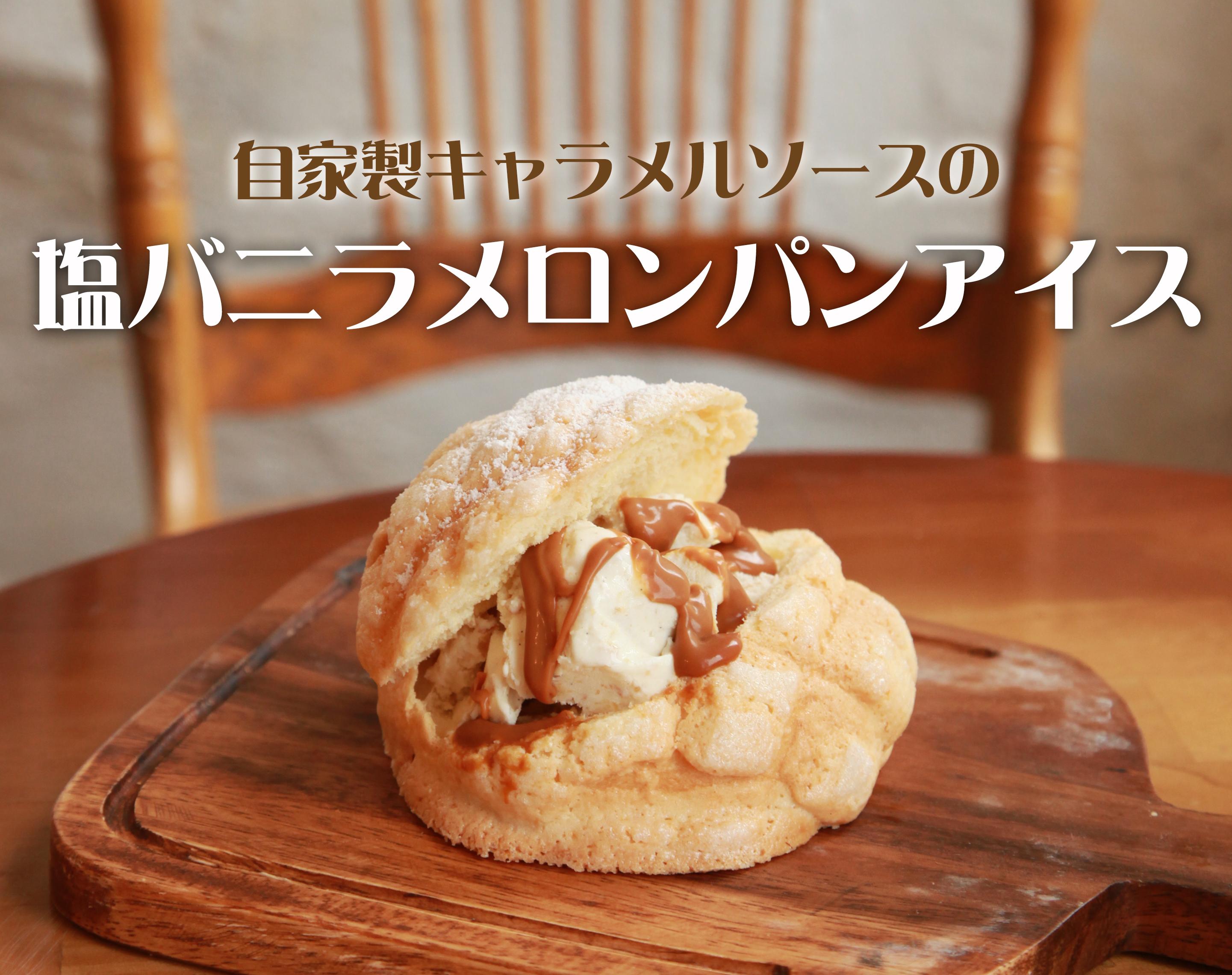焦がしバター塩キャラメルのメロンパン