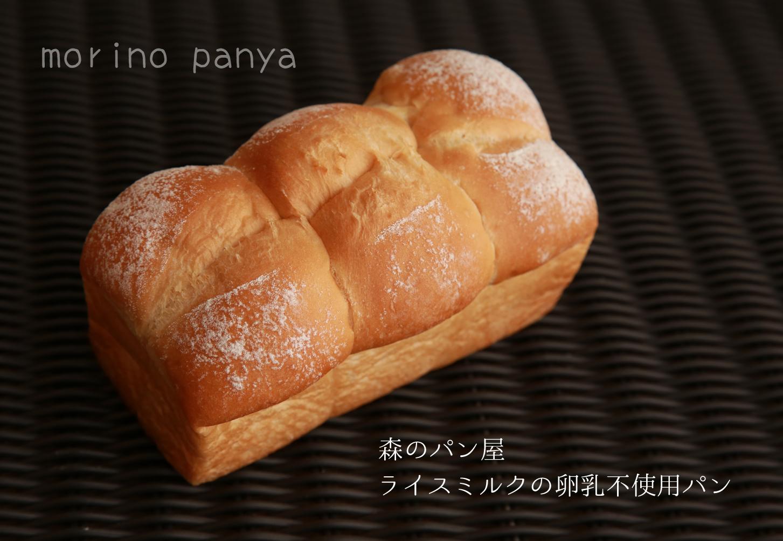 ライスミルクの卵乳不使用パン0007