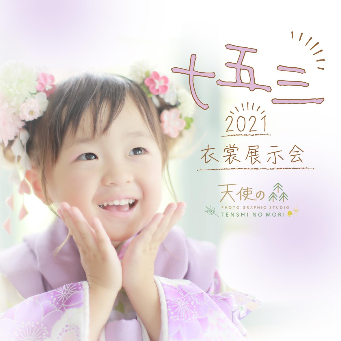 写真館 栃木県 天使の森 七五三