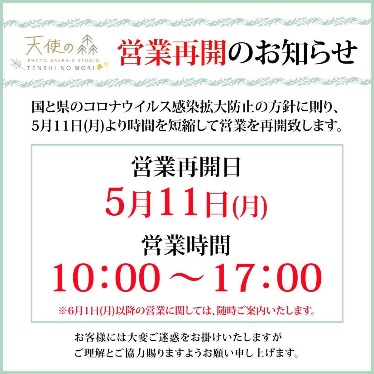 栃木 県 コロナ ウイルス 感染